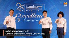 ลามิน่า ประกาศมอบรางวัล Lamina Excellence Award ประจำปี 2563
