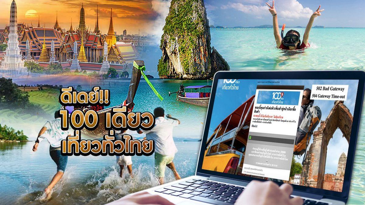 100เดียวเที่ยวทั่วไทย 11-11-62