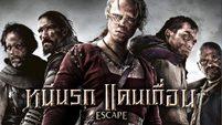 หนัง หนีนรก แดนเถื่อน Escape (หนังเต็มเรื่อง)