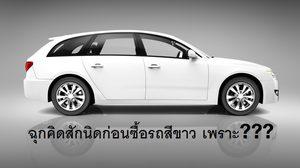 ฉุกคิดสักนิดก่อนซื้อรถสีขาว เพราะ???