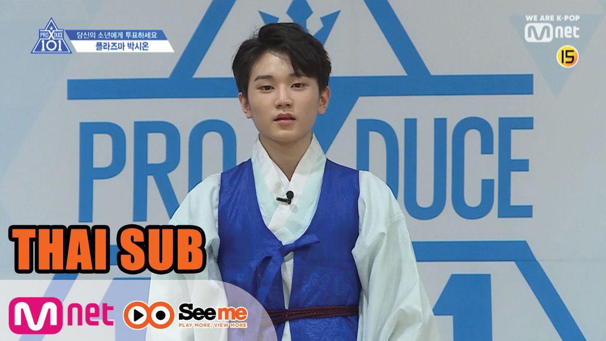 [THAI SUB] แนะนำตัวผู้เข้าแข่งขัน | 'ปาร์ค ชีอน' PARK SION I จากค่าย Plasma Entertainment