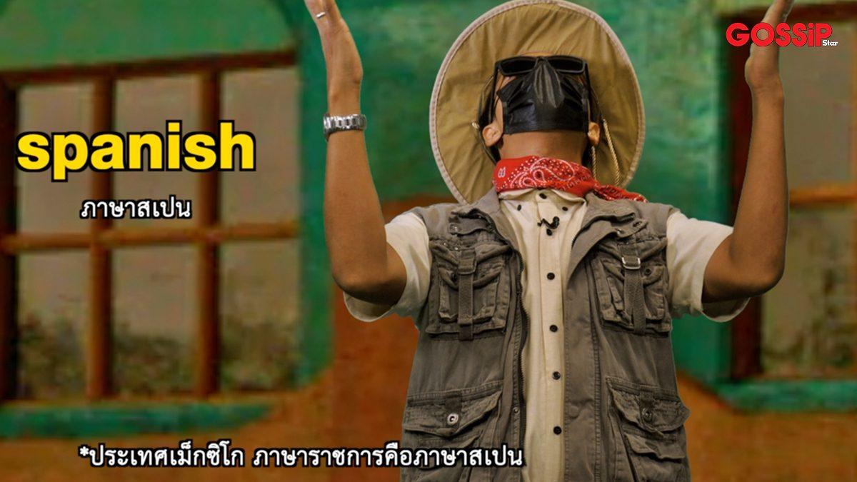 คริส – เต้ ตะลุยหนังเดือดติวศัพท์บู๊ เมเชเต้ 2 ใน ซีนเด็ดภาษาหนัง ช่อง MONO29