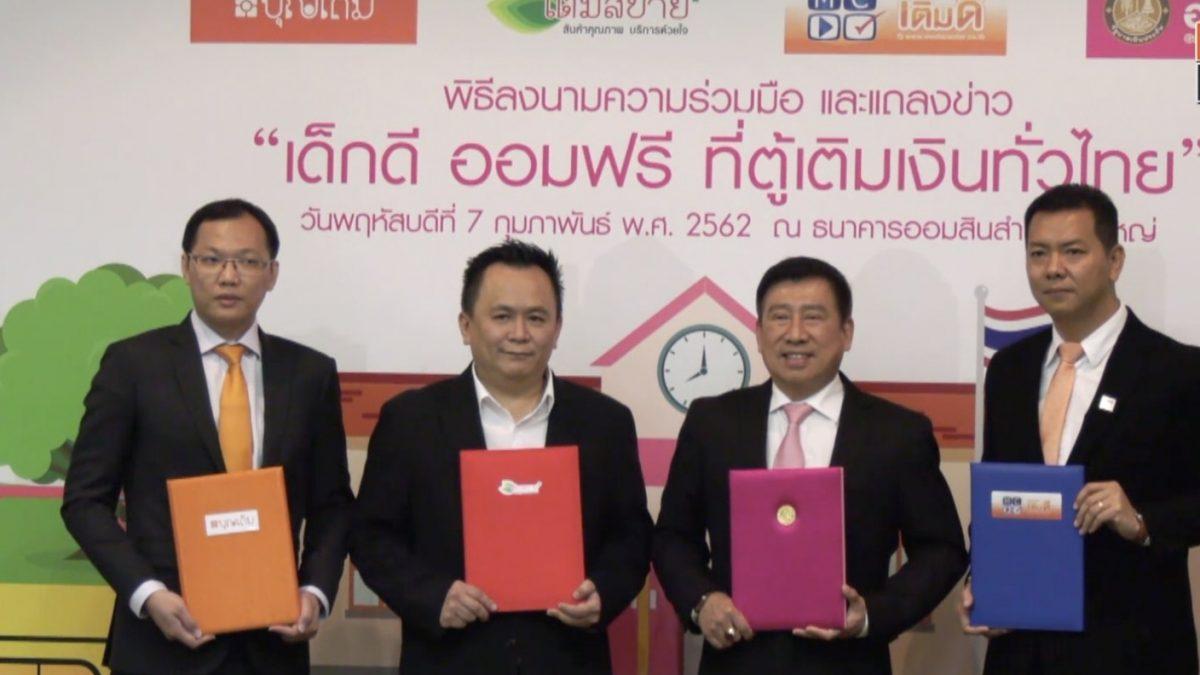 ออมสินเปิดโครงการ เด็กดีออมฟรี ที่ตู้เติมเงินทั่วไทย