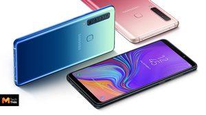 Samsung เปิดตัว Galaxy A9 2018 กับกล้องหลัง 4 ตัว ครั้งแรกของโลก