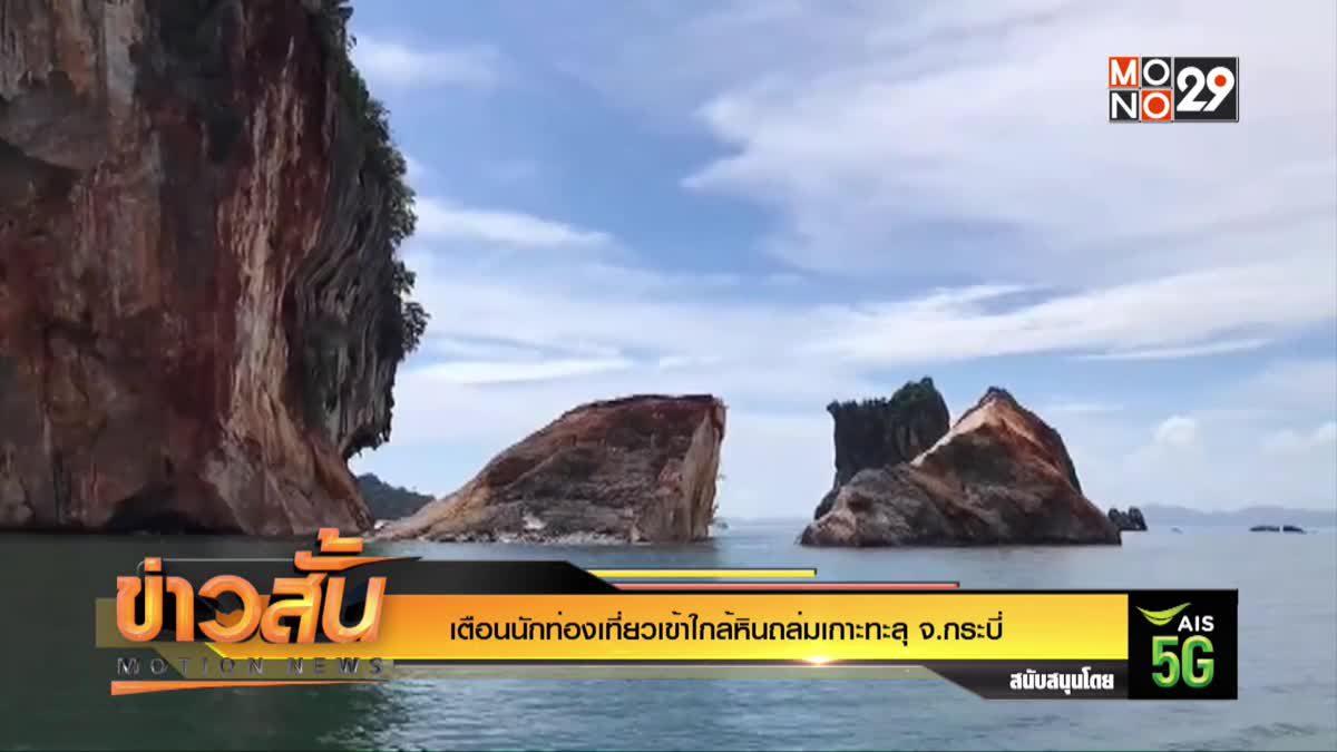 เตือนนักท่องเที่ยวเข้าใกล้หินถล่มเกาะทะลุ จ.กระบี่