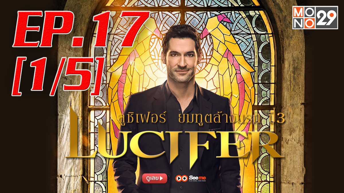 Lucifer ลูซิเฟอร์ ยมทูตล้างนรก ปี 3 EP.17 [1/5]