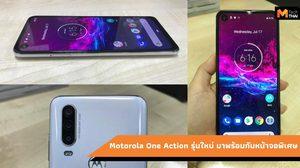 โมโตโรล่า เปิดตัว Motorola One Action ในราคาสบายกระเป๋า