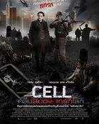 CELL คลื่นสยองแทรกโลก