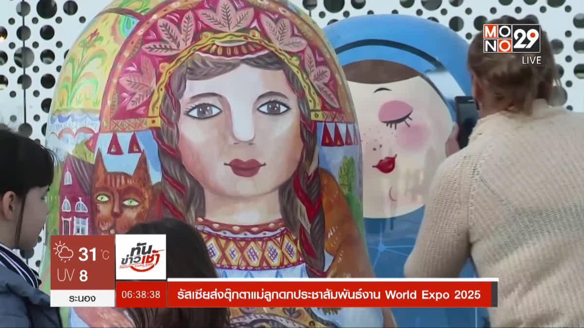 รัสเซียส่งตุ๊กตาแม่ลูกดกประชาสัมพันธ์งาน World Expo 2025