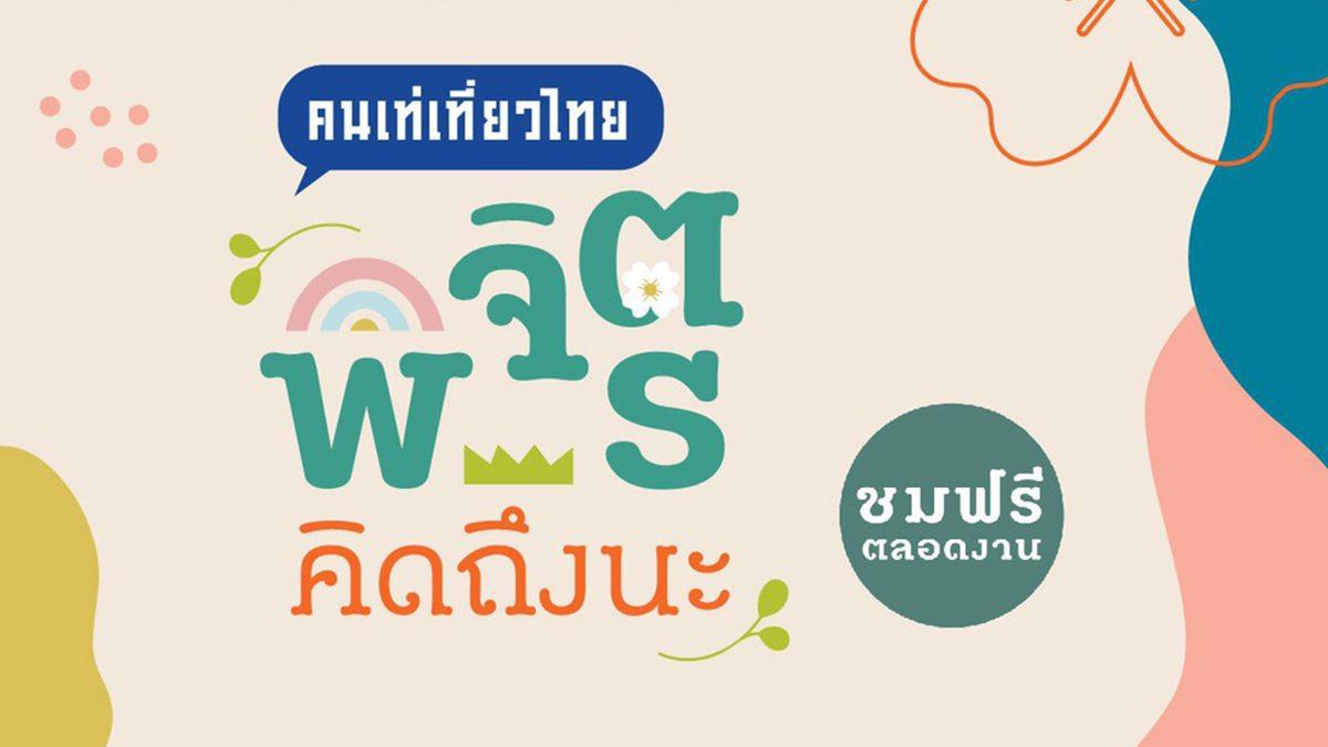 คนเท่เที่ยวไทย : พิจิตร คิดถึงนะ
