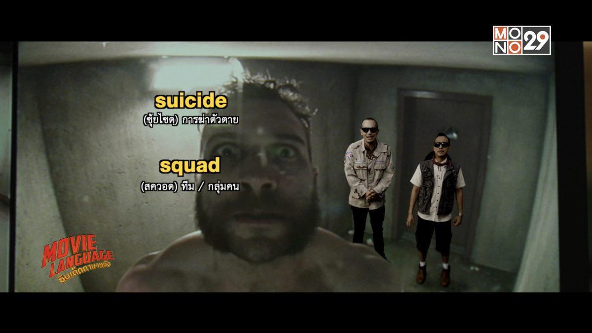 Movie Language ซีนเด็ดภาษาหนัง จากภาพยนตร์เรื่อง Suicide Squad