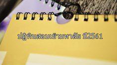 ปฏิทินสอบเข้ามหาลัย ปี 2561 - 5 รูปแบบ การคัดเลือกนักศึกษาใหม่