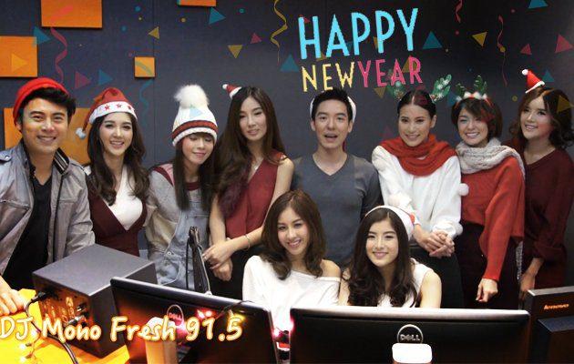 ดีเจ Mono Fresh 91.5 ร่วมอวยพรปีใหม่แฟนรายการ