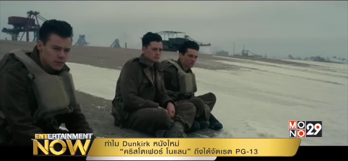 """ทำไม Dunkirk หนังใหม่ """"คริสโตเฟอร์ โนแลน"""" ถึงได้จัดเรต PG-13"""