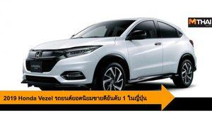2019 Honda Vezel รถยนต์ขายดีที่มียอดวางจำหน่ายอันดับ 1 ในประเทศญี่ปุ่น