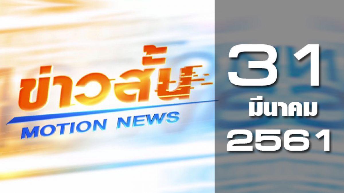ข่าวสั้น Motion News Break 1 31-03-61