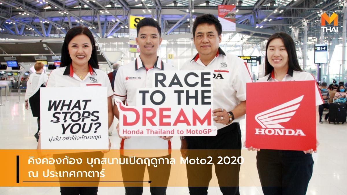 คิงคองก้อง บุกสนามเปิดฤดูกาล Moto2 2020 ณ ประเทศกาตาร์