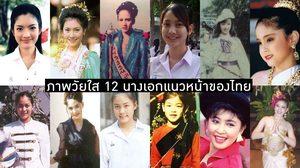 ภาพวัยใส นางเอกแถวหน้าของไทย