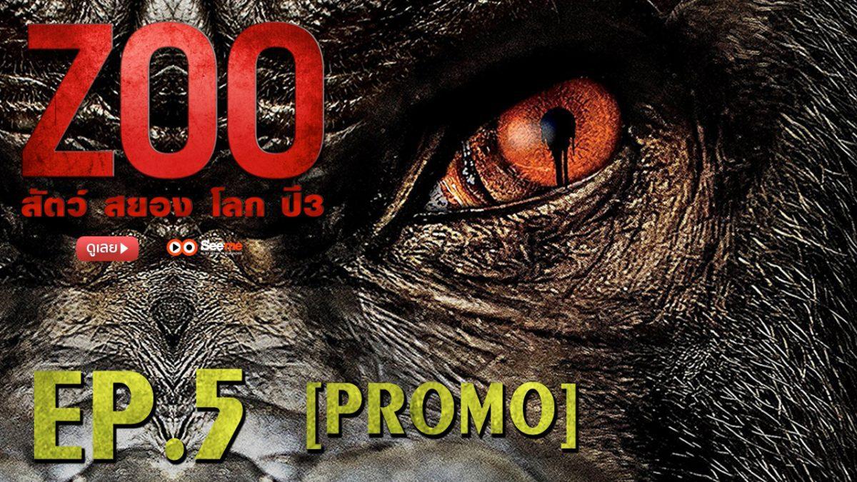 Zoo สัตว์ สยอง โลก ปี 3 EP.5 [PROMO]