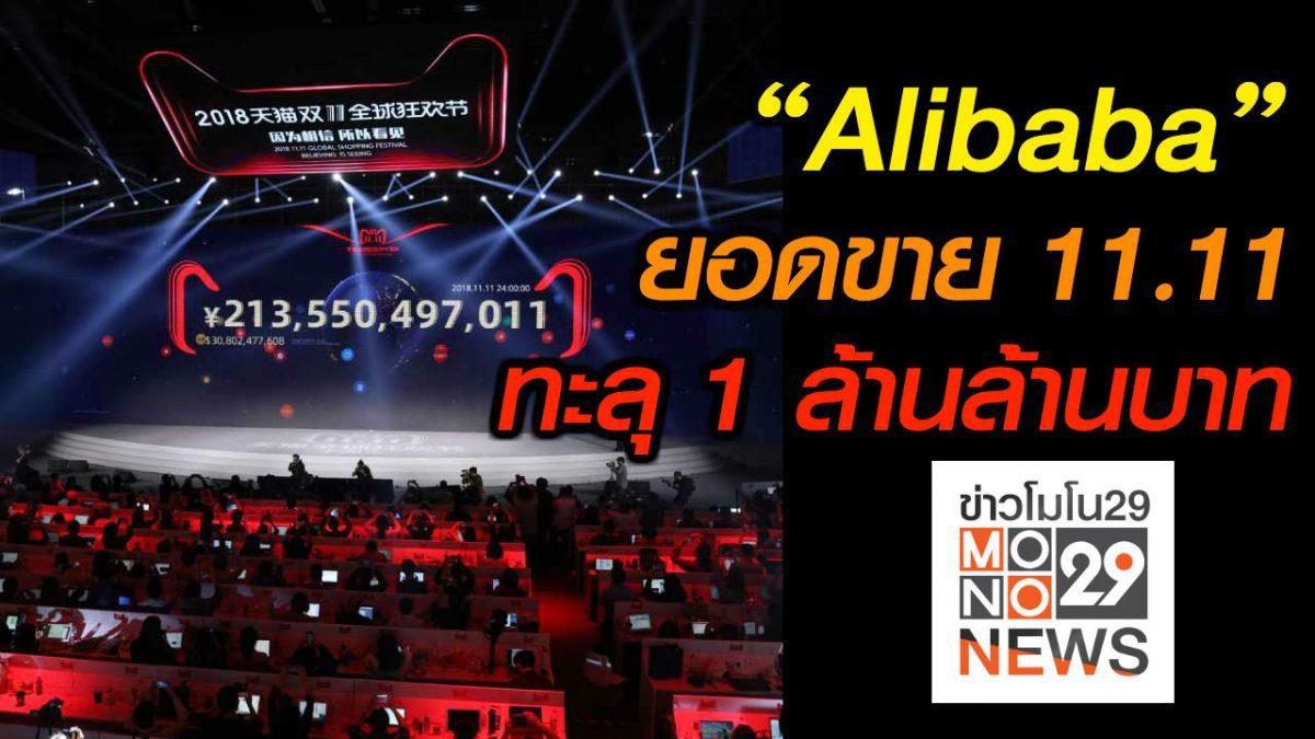"""#เรื่องเล่ารอบโลก """"Alibaba"""" ทำยอดขาย 11.11 ทะลุ 1 ล้านล้านบาท"""