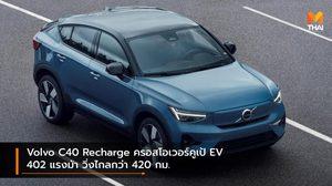 Volvo C40 Recharge ครอสโอเวอร์คูเป้ EV 402 แรงม้า วิ่งไกลกว่า 420 กม.