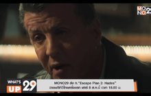 "MONO29 ส่ง ภ.""Escape Plan 2: Hades"" ฉายฟรีทีวีไทยครั้งแรก เสาร์ 8 ส.ค.นี้ เวลา 18.00 น."