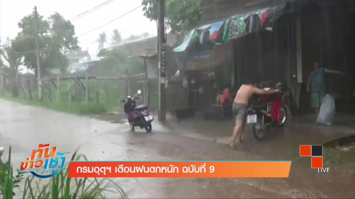 กรมอุตุฯ เตือนฝนตกหนัก ฉบับที่ 9