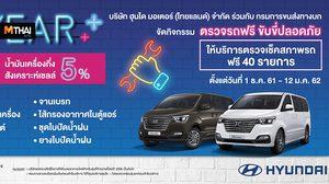 Hyundai มอบแคมเปญตรวจเช็คสภาพรถยนต์ฟรี 40 รายการพร้อมส่วนลดพิเศษ