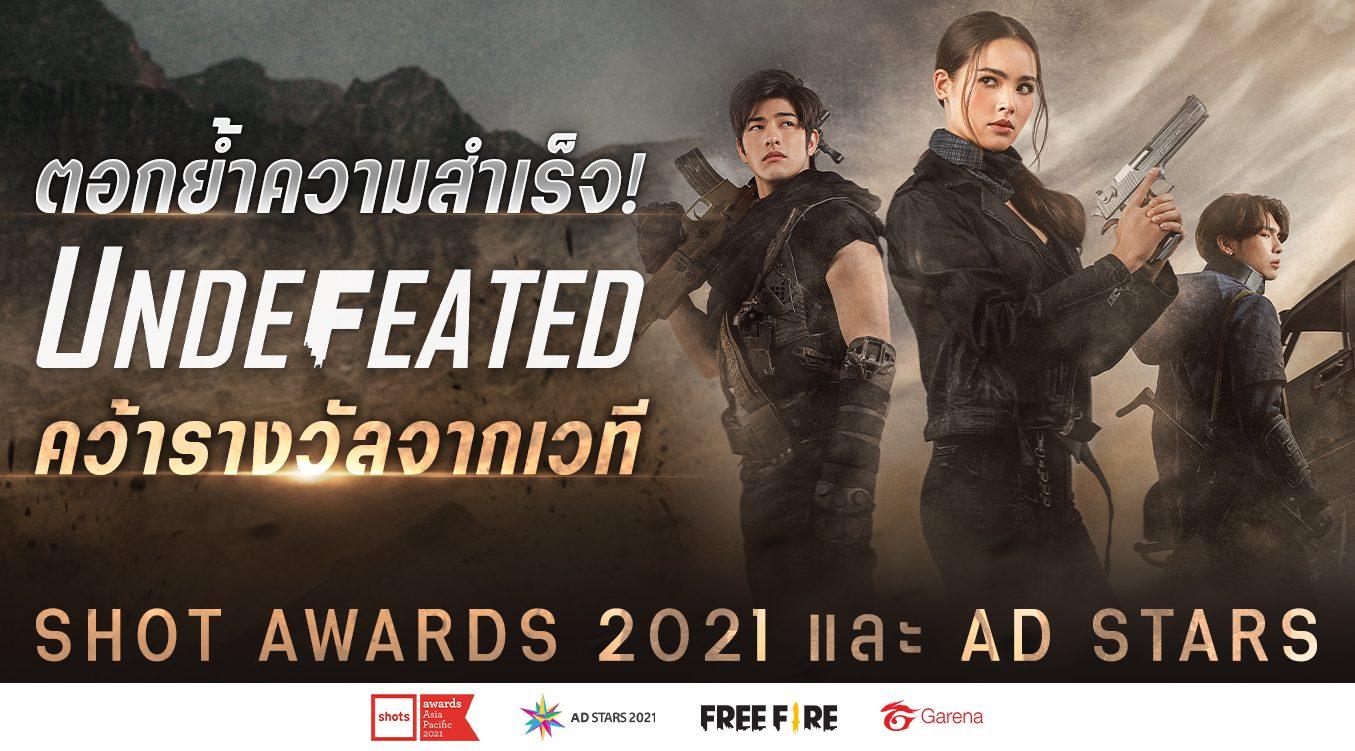 ตอกย้ำความสำเร็จ! UNDEFEATED จาก Garena Free Fire คว้ารางวัลจากเวที Shot Awards 2021 และ Ad Stars