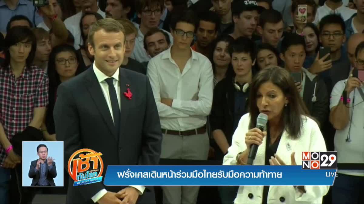 ฝรั่งเศสเดินหน้าร่วมมือไทยรับมือความท้าทาย