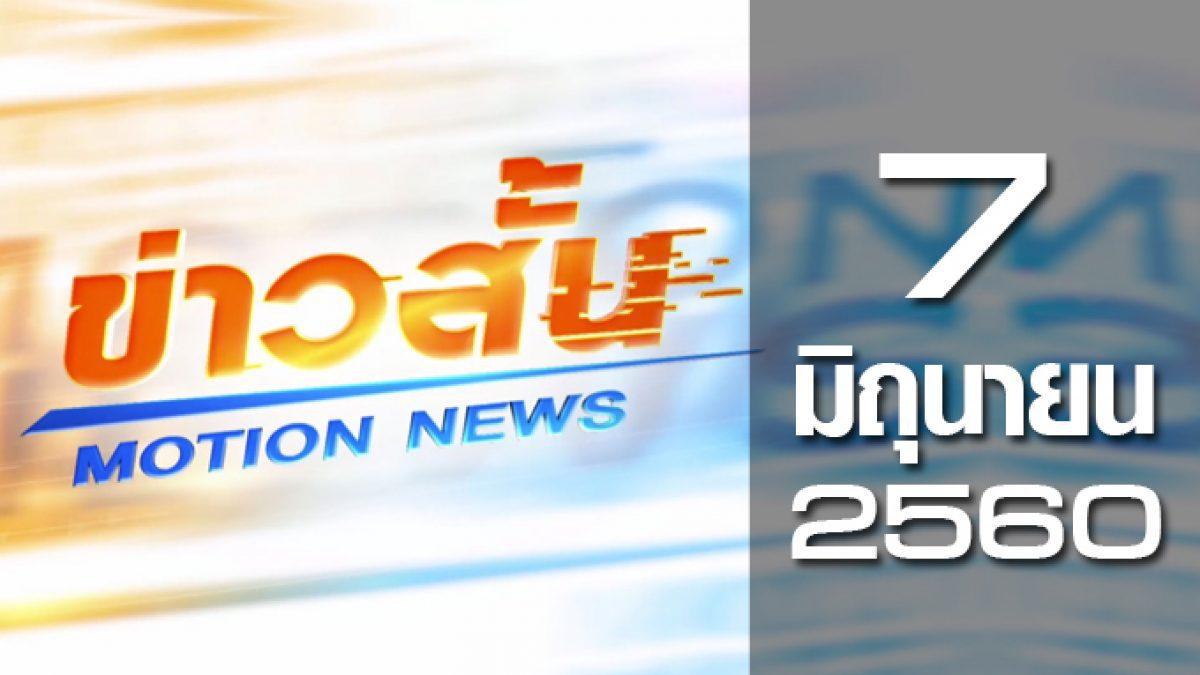 ข่าวสั้น Motion News Break 2 07-06-60