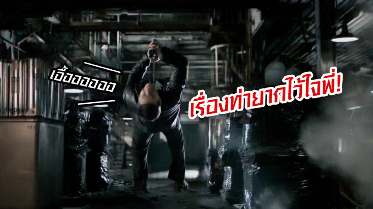 Max Payne ของแท้...ต้องแบบ 'สโลว์โมชั่น'