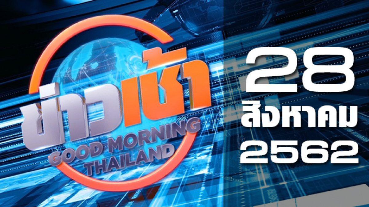 ข่าวเช้า Good Morning Thailand 28-08-62
