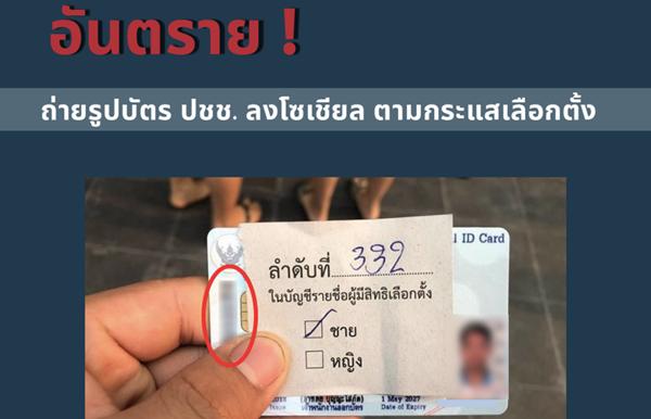 เตือน! ถ่ายรูปบัตรประชาชนลงโซเชียล แม้ปิดข้อมูลก็ยังอันตราย