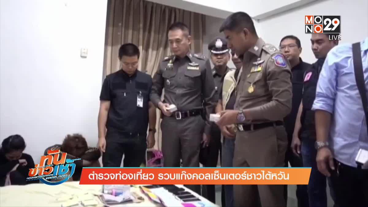 ตำรวจท่องเที่ยว รวบแก๊งคอลเซ็นเตอร์ชาวไต้หวัน