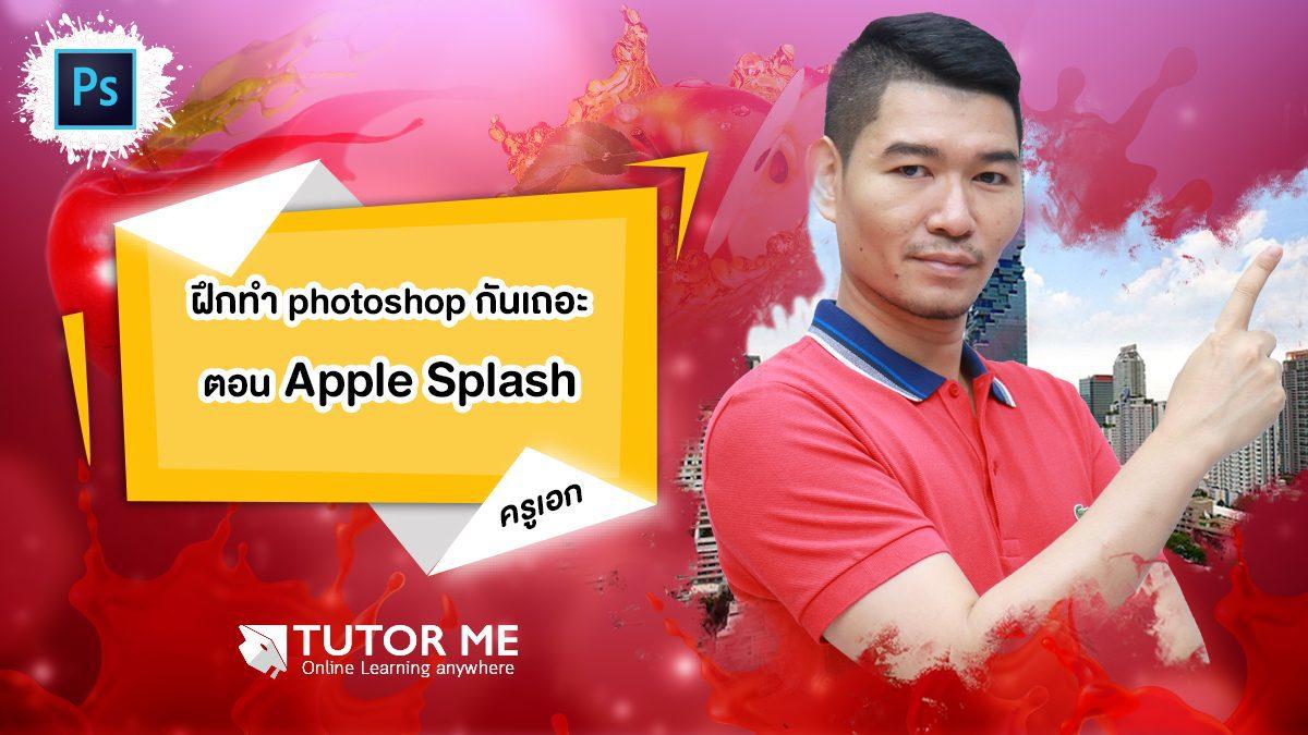 ฝึกทำ photoshop กันเถอะ ตอน Apple Splash โดย ครูเอก