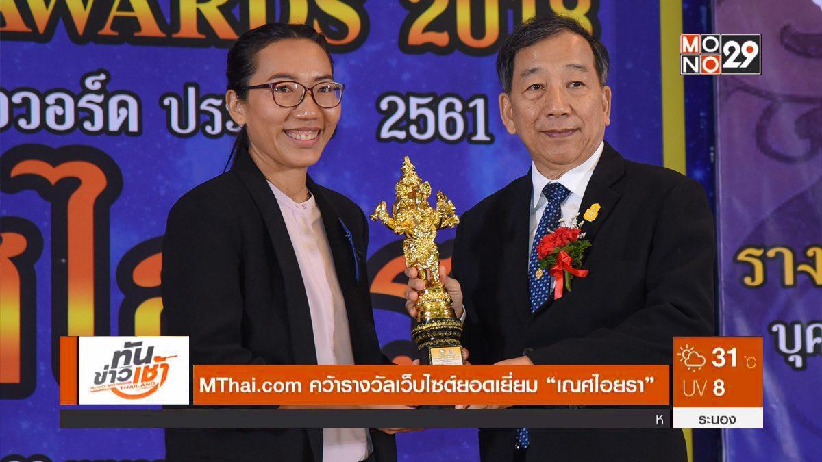 """MThai.com คว้ารางวัลเว็บไซต์ยอดเยี่ยม """"เณศไอยรา"""""""