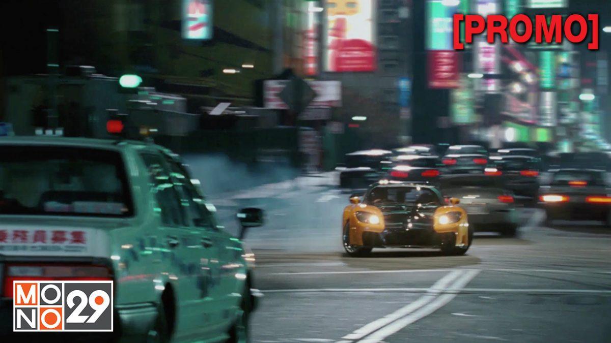 The Fast and the Furious : Tokyo Drift เร็ว ...แรงทะลุนรก ซิ่งแหกพิกัดโตเกียว ภาค 3 [PROMO]
