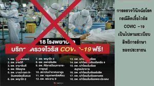 กรมการแพทย์ ยันไม่จริง รายชื่อ รพ. โผล่ให้ตรวจ ไวรัสโควิด-19 ฟรี