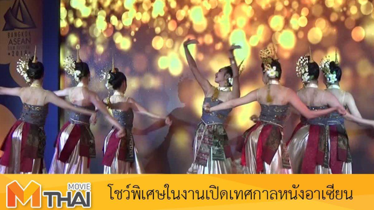 โชว์พิเศษในงานเปิดเทศกาลภาพยนตร์อาเซียนแห่งกรุงเทพมหานคร 2561