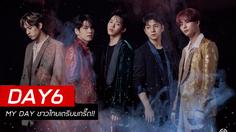 เตรียมเสียงกรี๊ดให้พร้อม! DAY6 WORLD TOUR 'GRAVITY' in BANGKOK