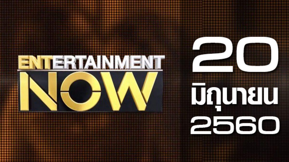 Entertainment Now 20-06-60