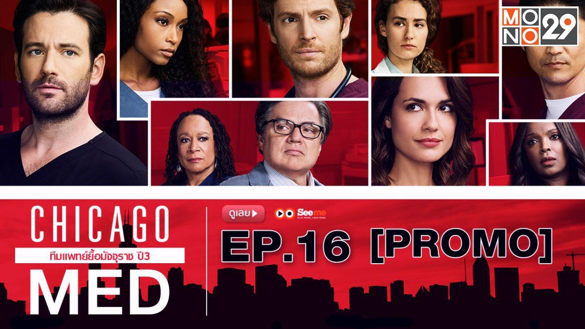 Chicago Med ทีมแพทย์ยื้อมัจจุราช ปี 3 EP.16 [PROMO]