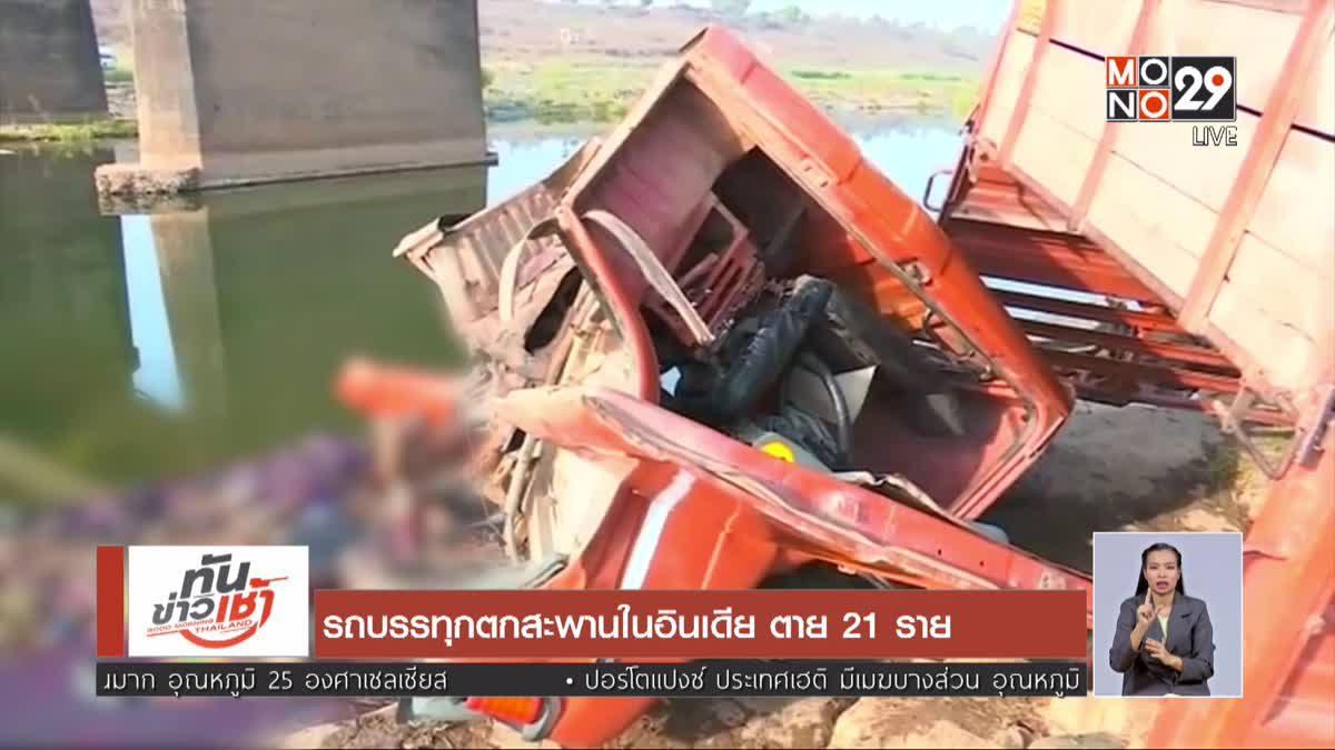 รถบรรทุกตกสะพานในอินเดีย ตาย 21 ราย