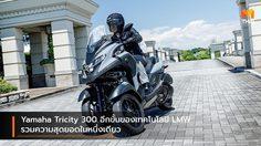 Yamaha Tricity 300 อีกขั้นของเทคโนโลยี LMW รวมความสุดยอดในหนึ่งเดียว