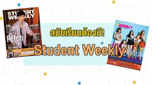 สมัยเรียนต้องมี! Student Weekly นิตยสารภาษาอังกฤษรายสัปดาห์