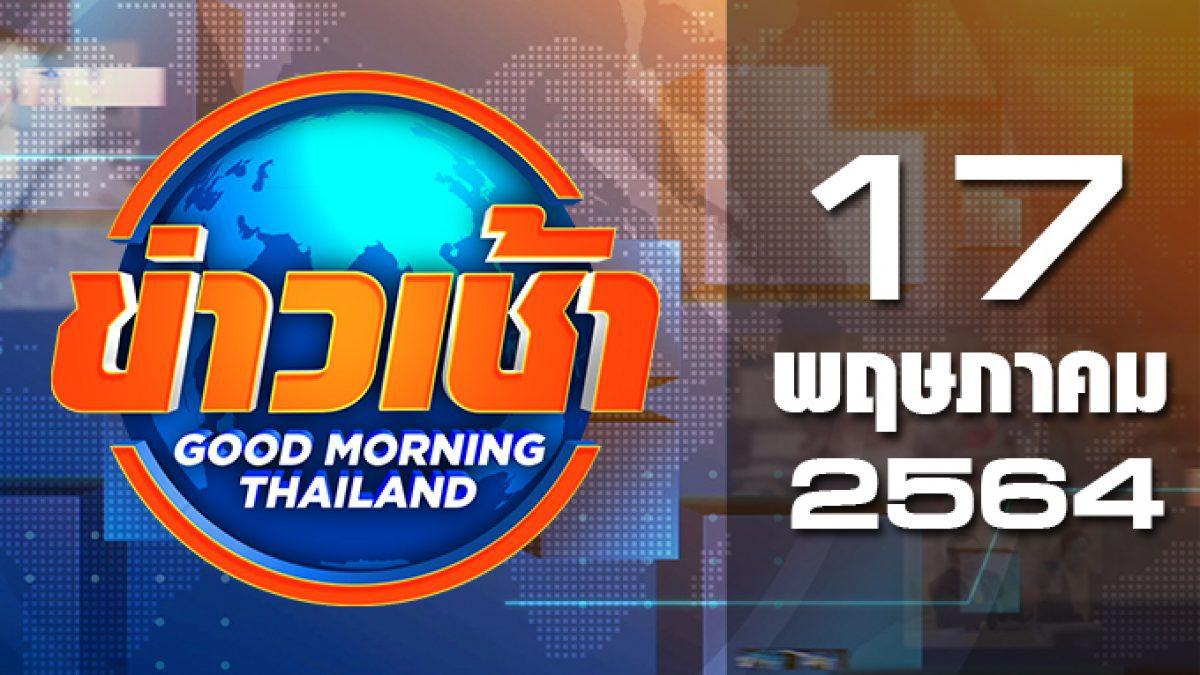 ข่าวเช้า Good Morning Thailand 17-05-64