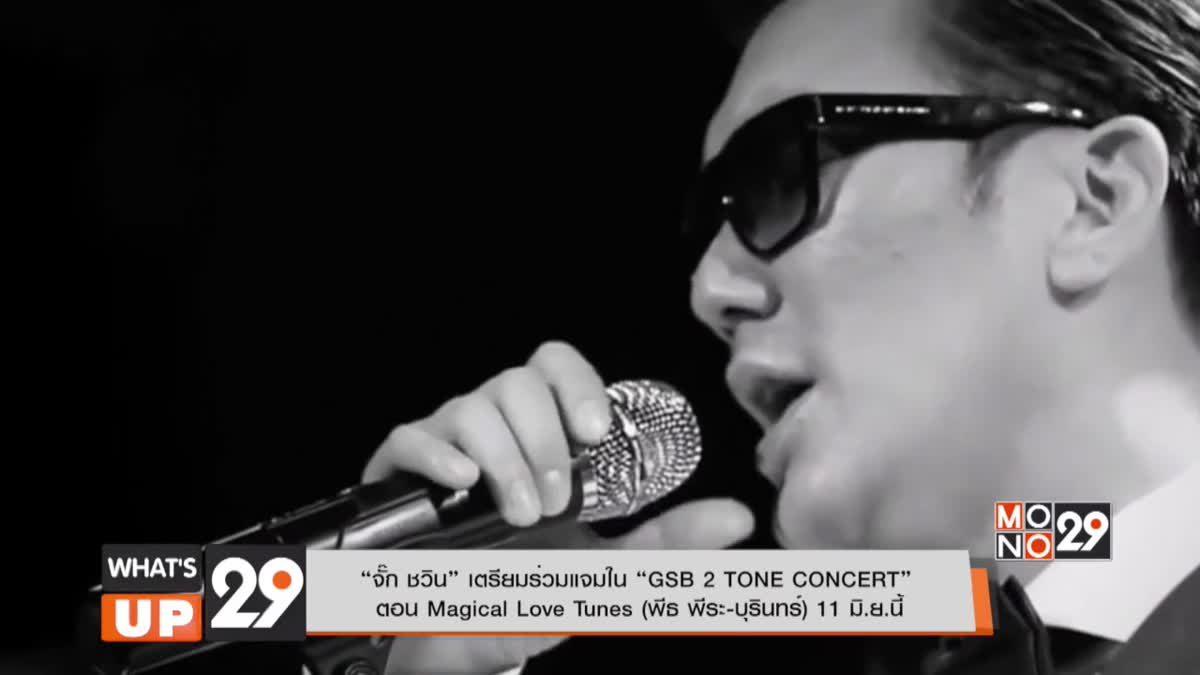 """""""จั๊ก ชวิน"""" เตรียมร่วมแจมใน """"GSB 2 TONE CONCERT"""" ตอน Magical Love Tunes (พีธ พีระ-บุรินทร์) 11 มิ.ย.นี้"""