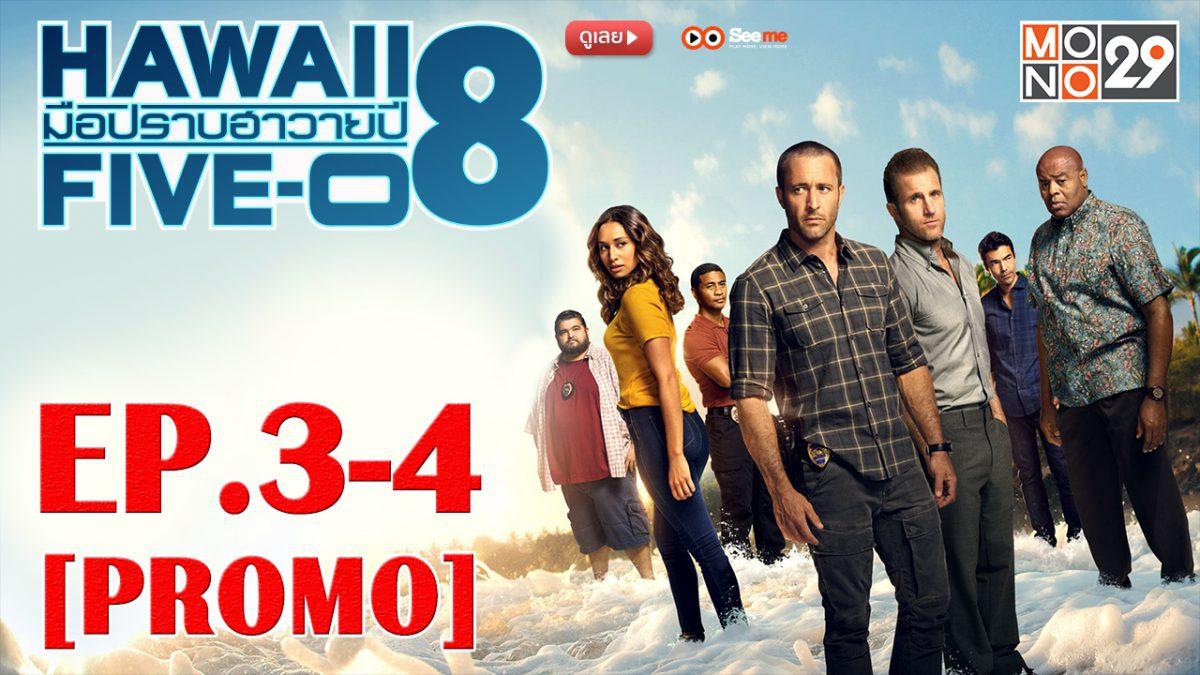 Hawaii Five-0 มือปราบฮาวาย ปี8 EP.3-4 [PROMO]