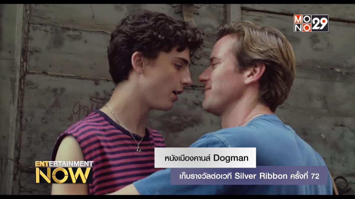 หนังเมืองคานส์ Dogman เก็บรางวัลต่อเวที Silver Ribbon ครั้งที่ 72
